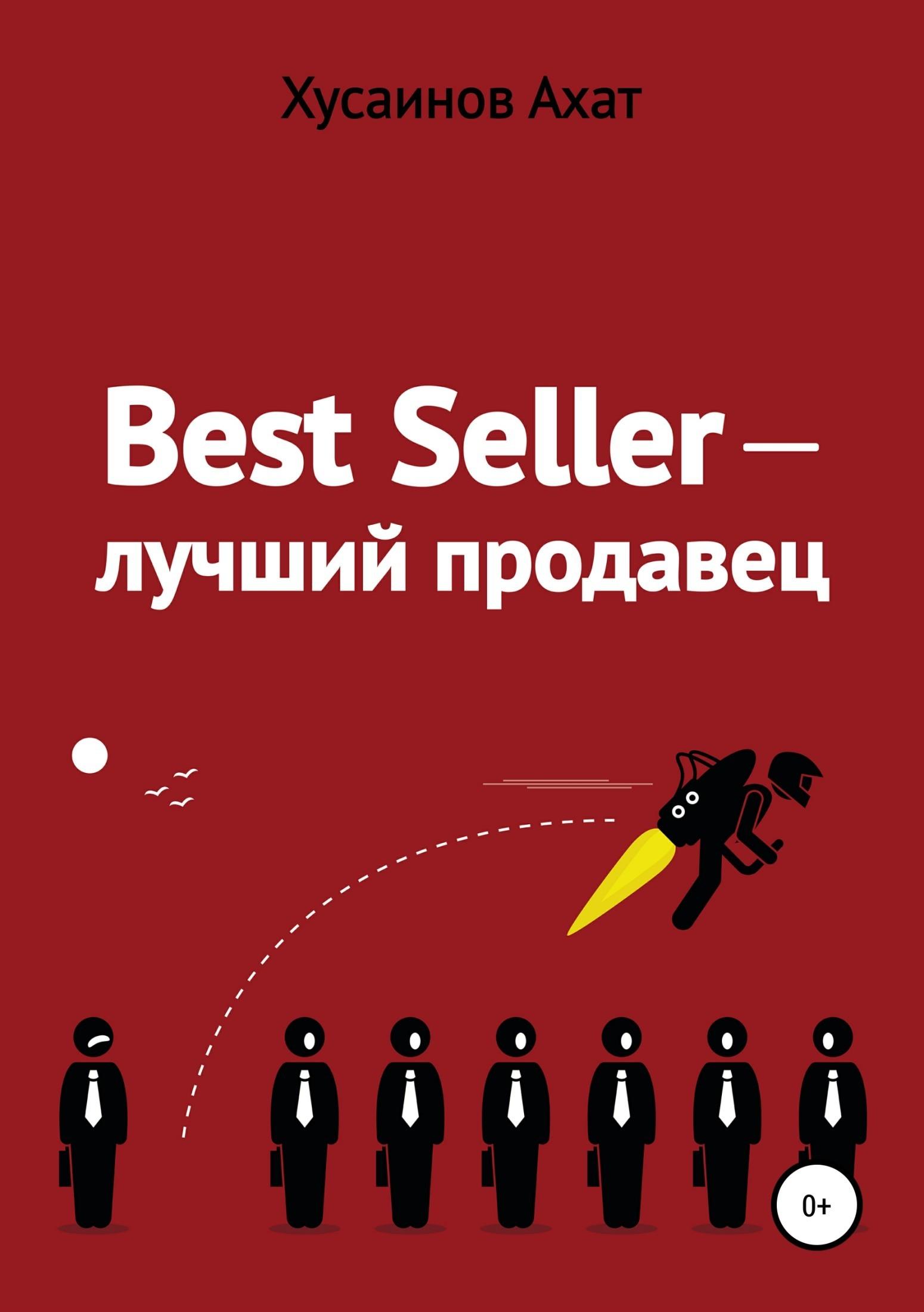 Обложка книги. Автор - Ахат Хусаинов