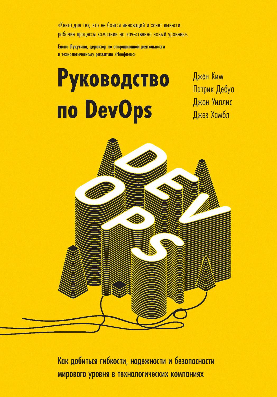 фото обложки издания Руководство по DevOps. Как добиться гибкости, надежности и безопасности мирового уровня в технологических компаниях