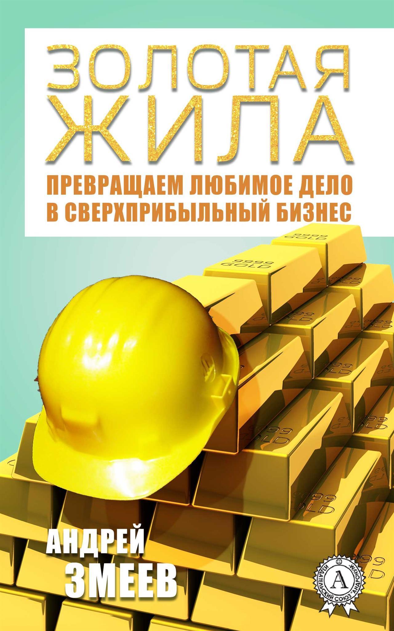 Обложка книги. Автор - Андрей Змеев