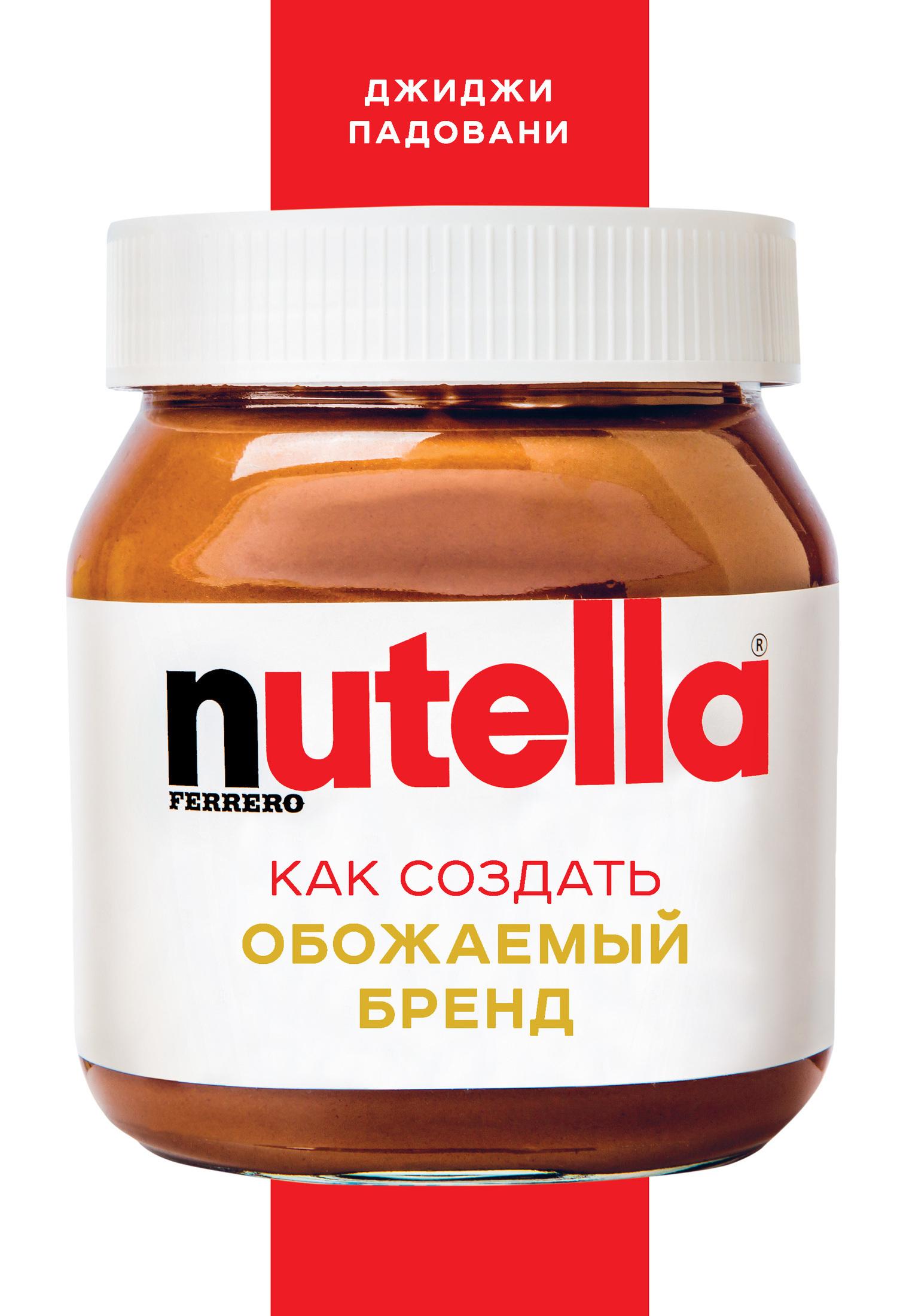 фото обложки издания Nutella. Как создать обожаемый бренд