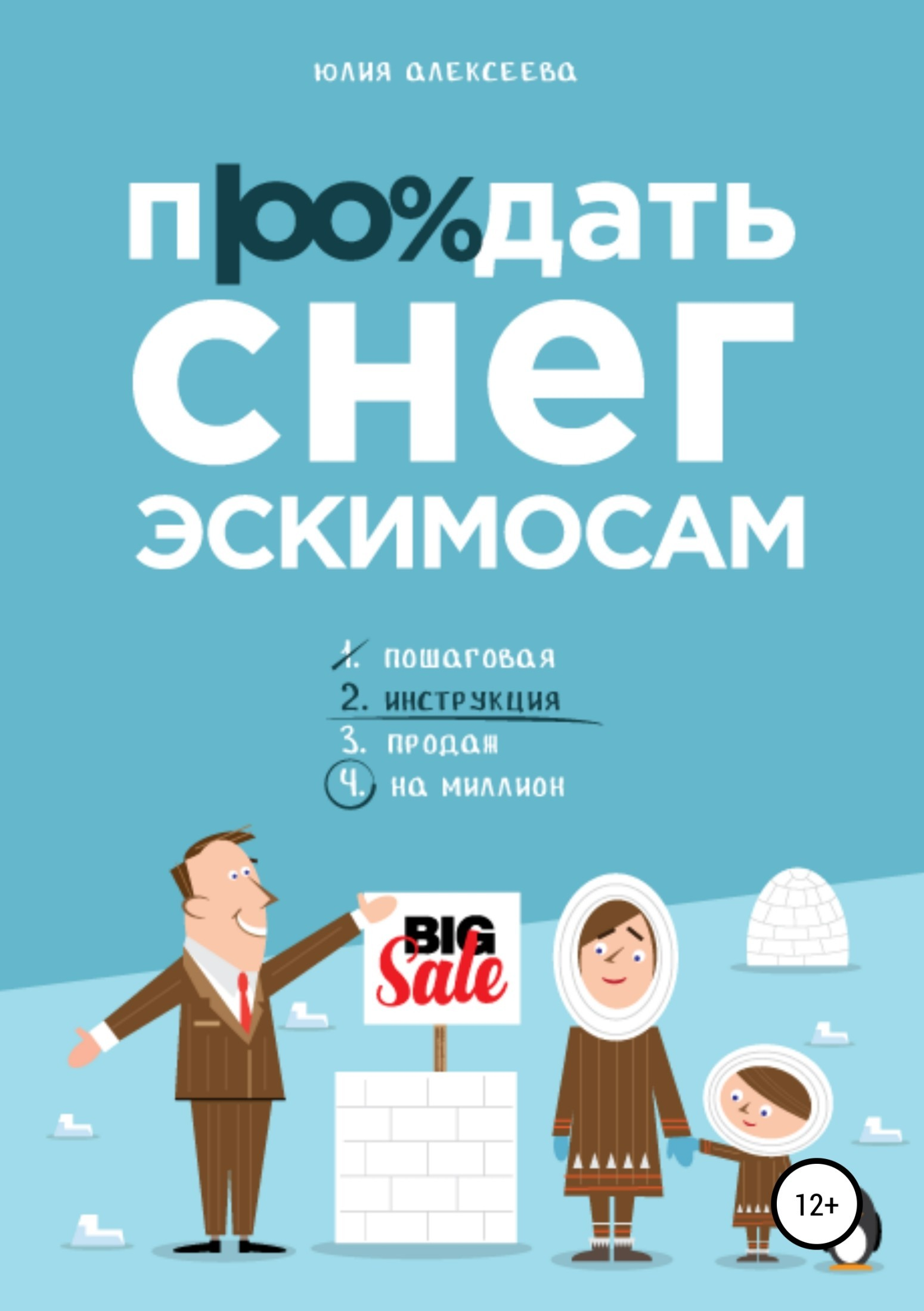 фото обложки издания Продать снег эскимосам