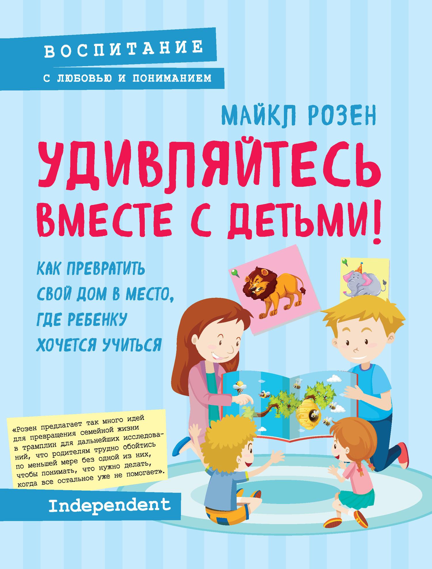 Майкл Розен «Удивляйтесь вместе с детьми! Как превратить свой дом в место, где ребенку хочется учиться»