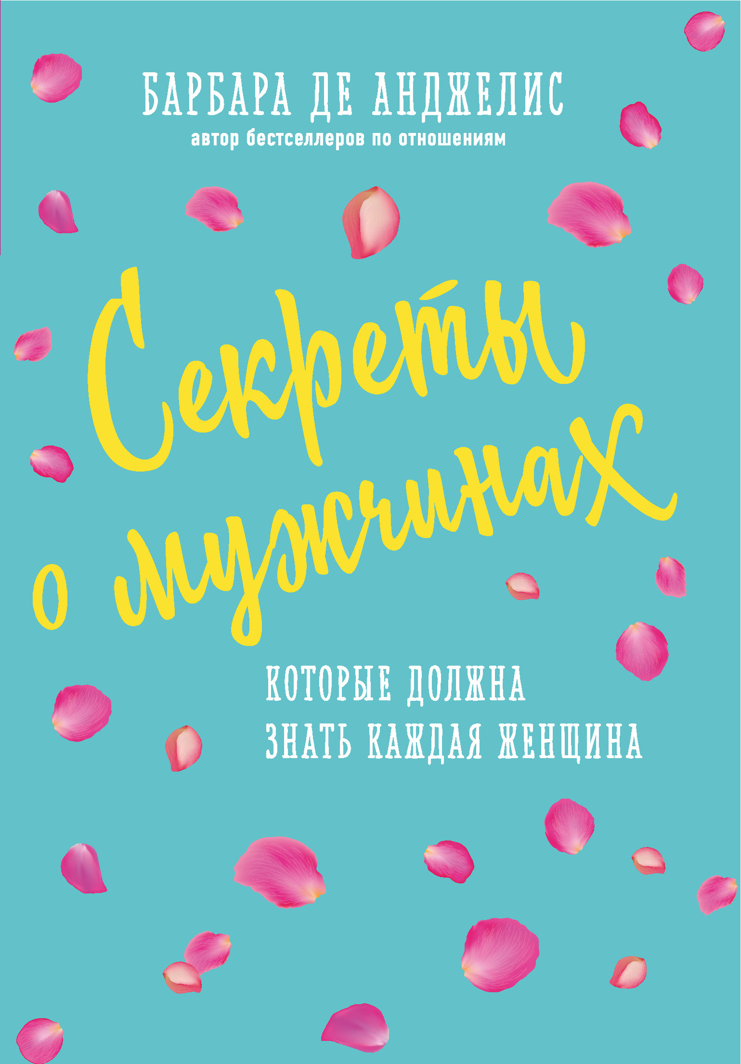Барбара де Анджелис «Секреты о мужчинах, которые должна знать каждая женщина»