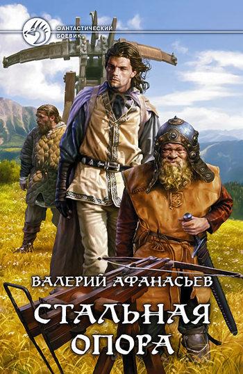 Валерий Афанасьев «Стальная опора»