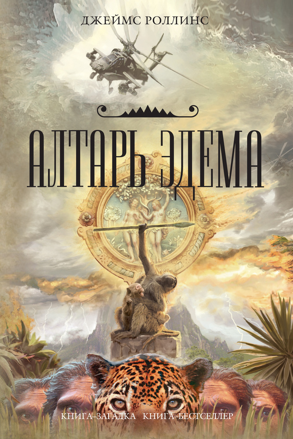 скачать бесплатно книгу Алтарь Эдема