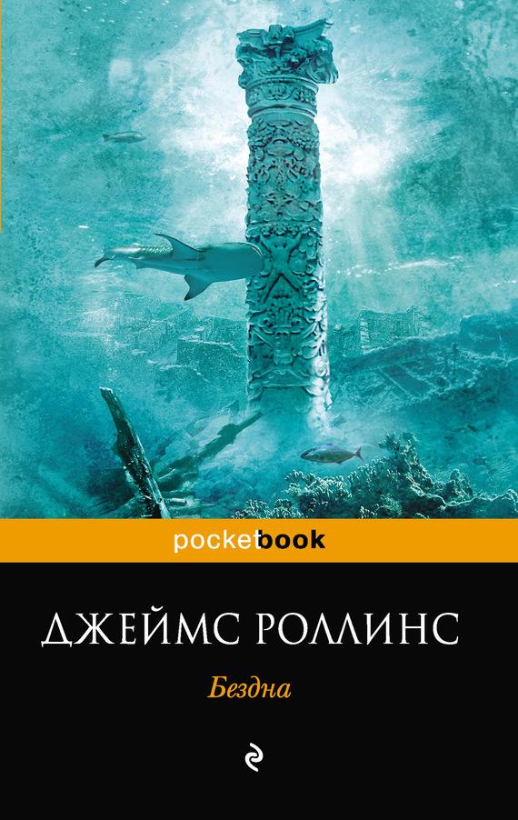 Джеймс Роллинс «Бездна»
