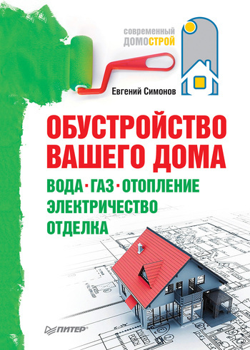 Equipping of your house: water, gas, heating, electricity, decoration