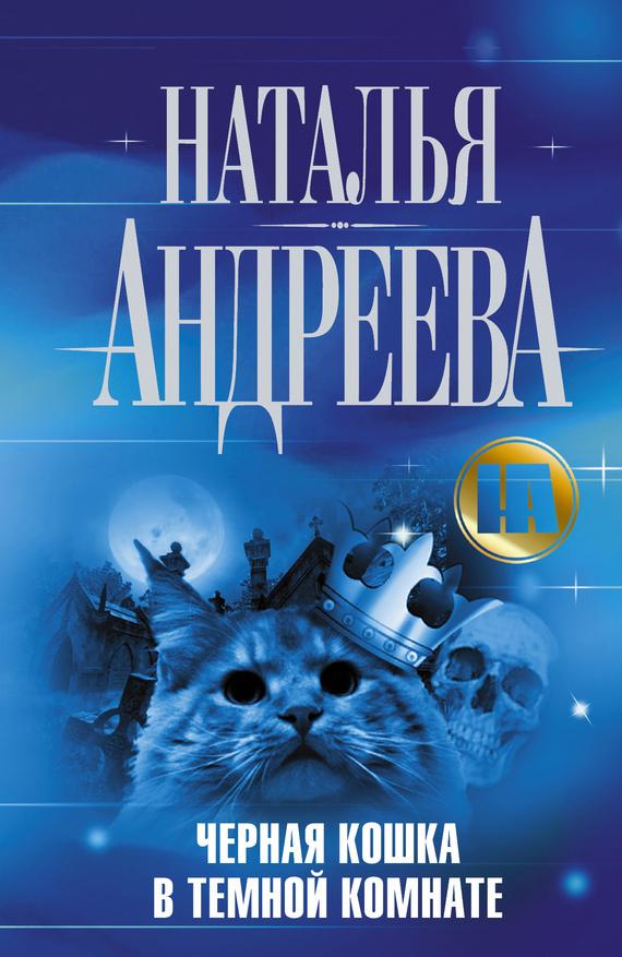 скачать бесплатно книгу Черная кошка в темной комнате