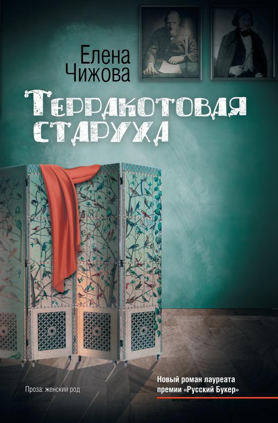 скачать бесплатно книгу Терракотовая старуха