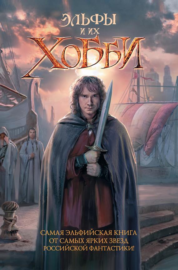 скачать бесплатно книгу Эльфы и их хобби (сборник)