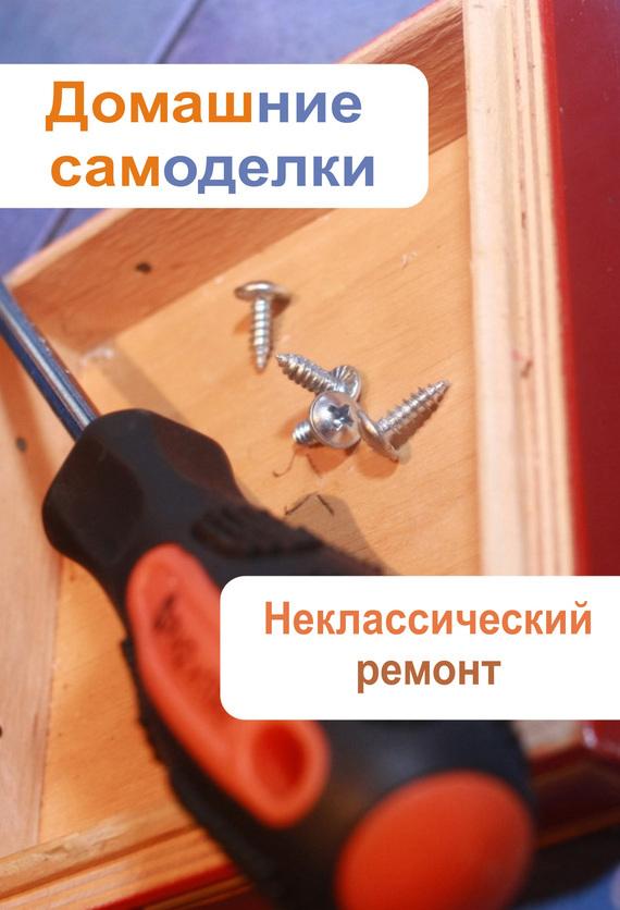 nonclassical repair