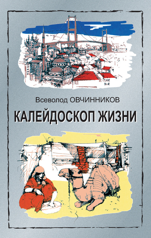 скачать бесплатно книгу Калейдоскоп жизни: экзотические, драматические и комические эпизоды личной судьбы ветерана журналистики