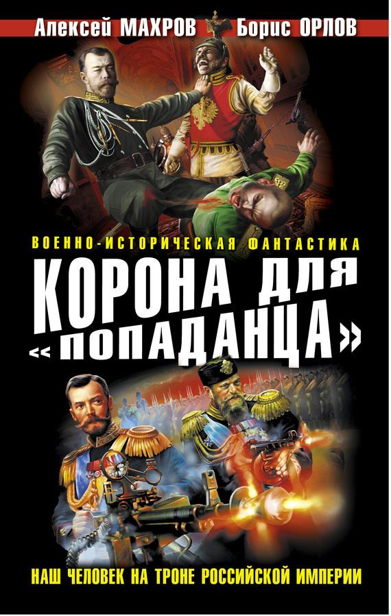 Корона для «попаданца». Наш человек на троне Российской Империи