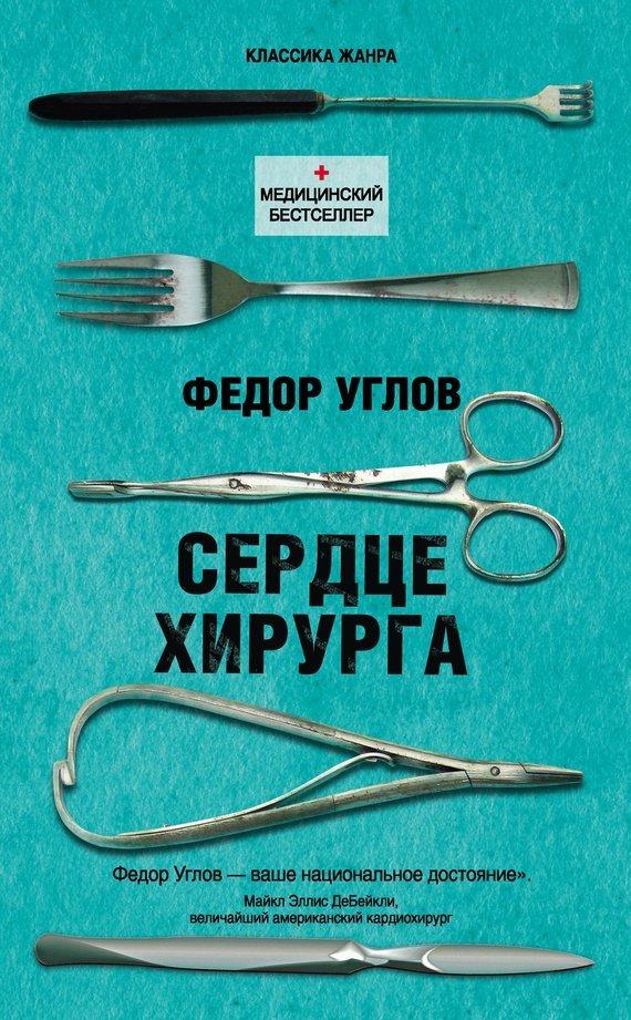 скачать бесплатно книгу Сердце хирурга