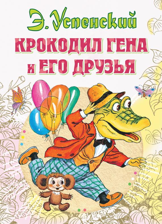 скачать бесплатно книгу Крокодил Гена и его друзья