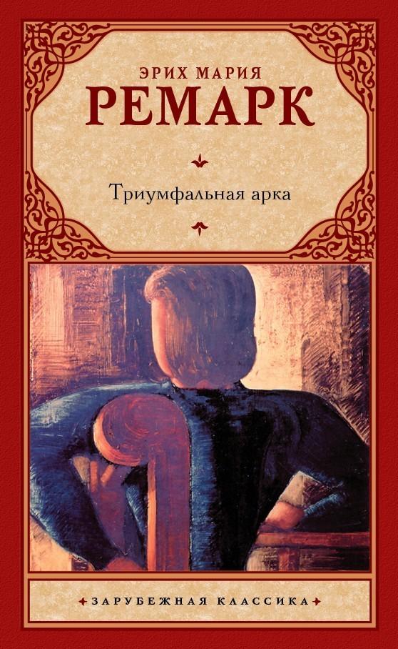 скачать бесплатно книгу Триумфальная арка