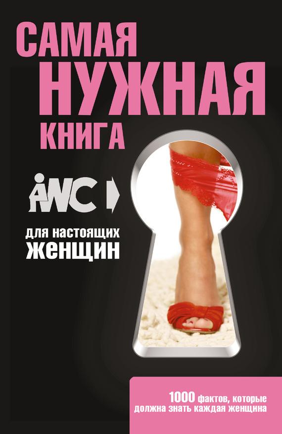 скачать бесплатно книгу Самая нужная книга для настоящих женщин