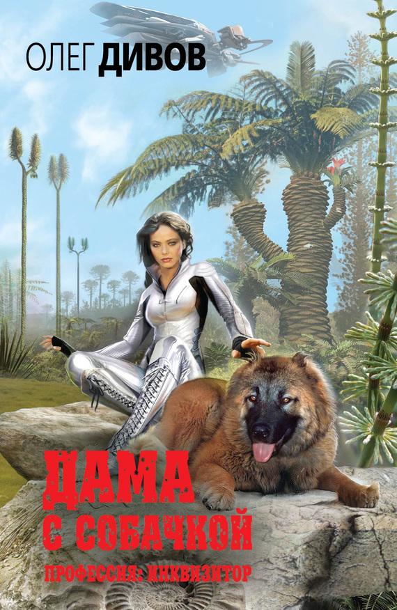 скачать бесплатно книгу Дама с собачкой