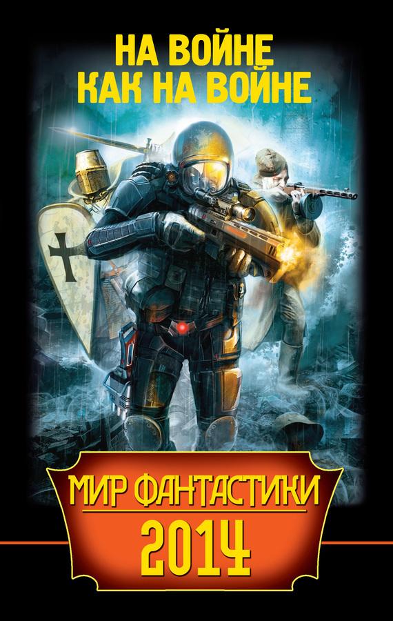 скачать бесплатно книгу Мир фантастики 2014. На войне как на войне