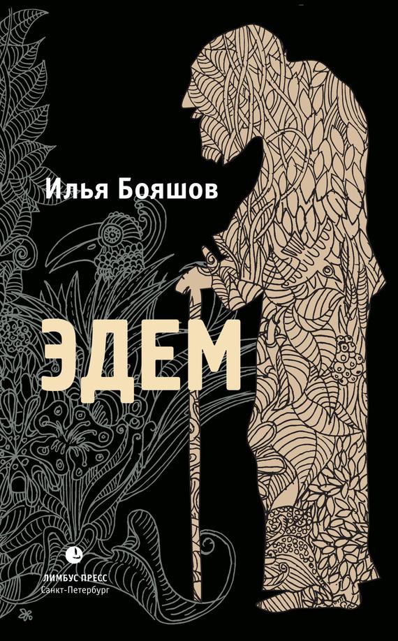 скачать бесплатно книгу Эдем