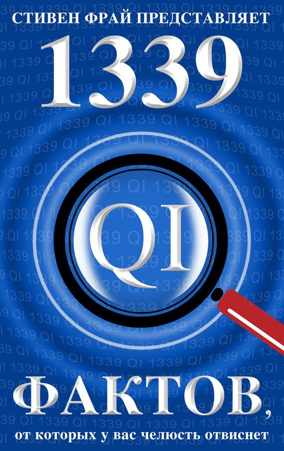 скачать бесплатно книгу 1339 весьма любопытных фактов, от которых у вас челюсть отвиснет