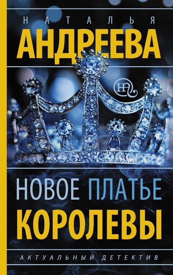 скачать бесплатно книгу Новое платье королевы