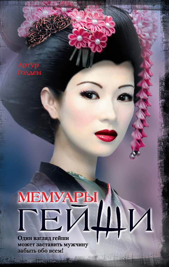 Книга мемуары гейши txt формате