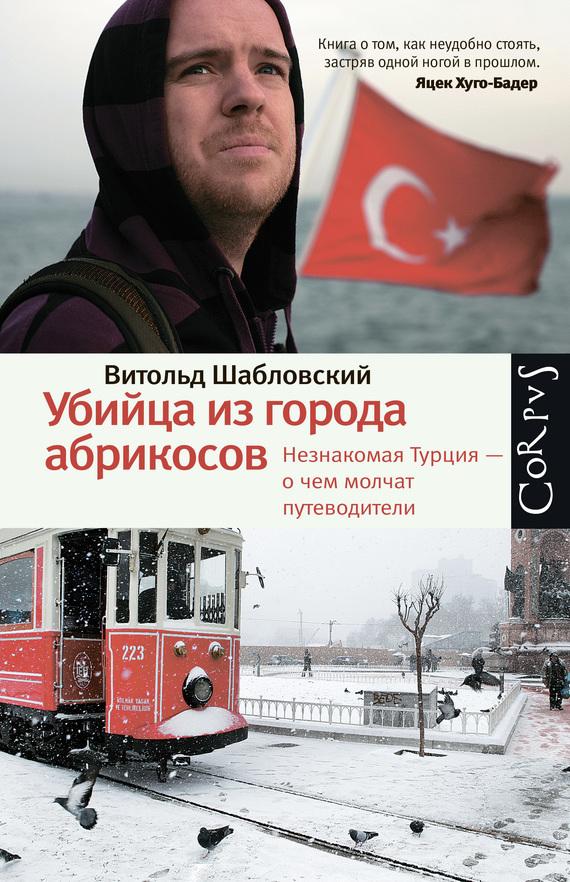 скачать бесплатно книгу Убийца из города абрикосов. Незнакомая Турция – о чем молчат путеводители