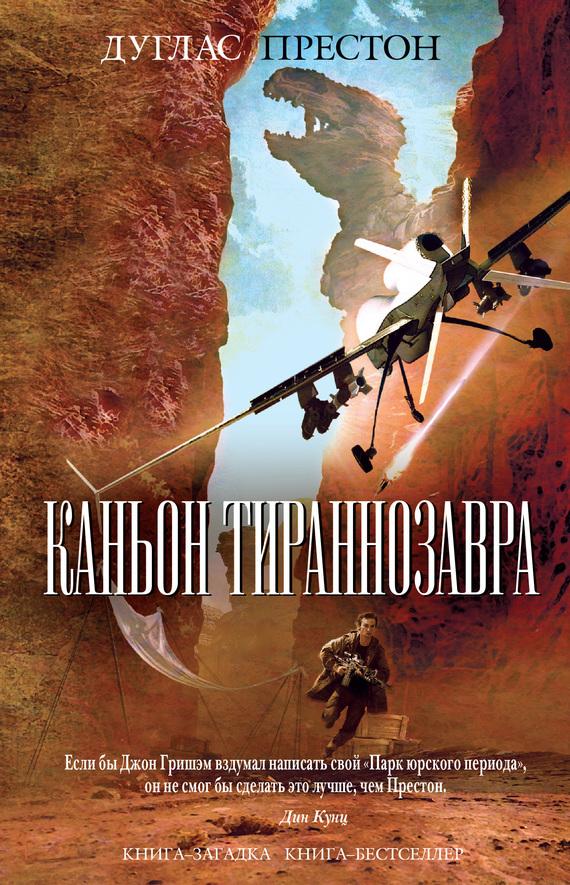 скачать бесплатно книгу Каньон Тираннозавра