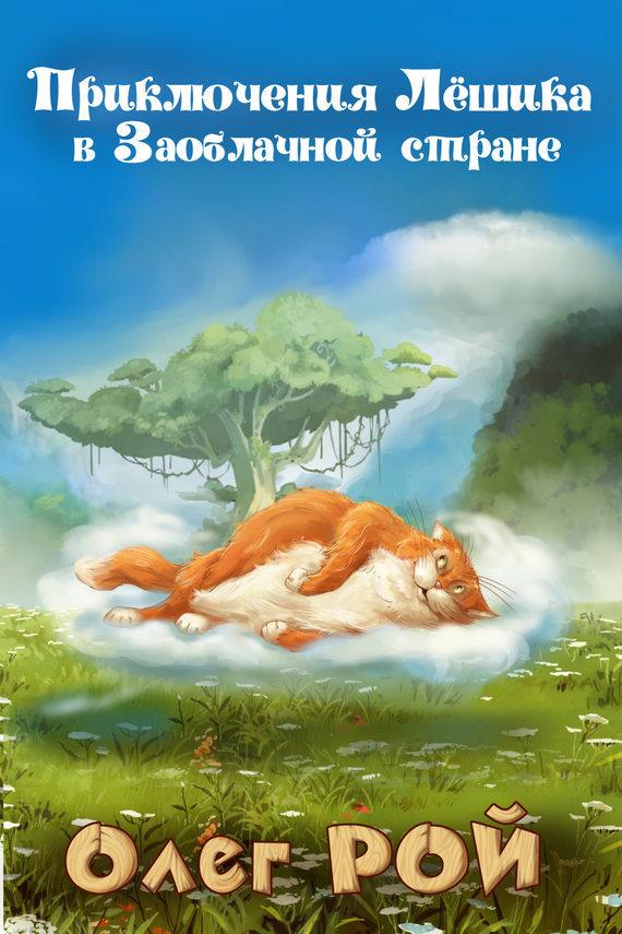 Скачать электронные книги для детей приключения