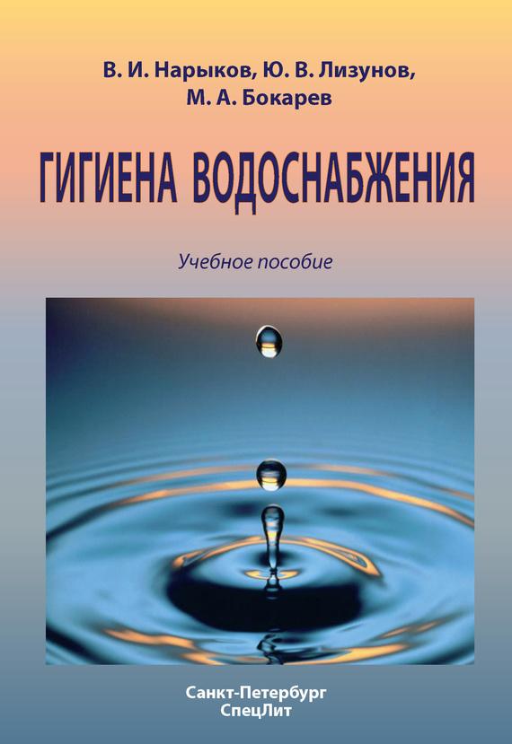 гігіена водазабеспячэння. Навучальны дапаможнік