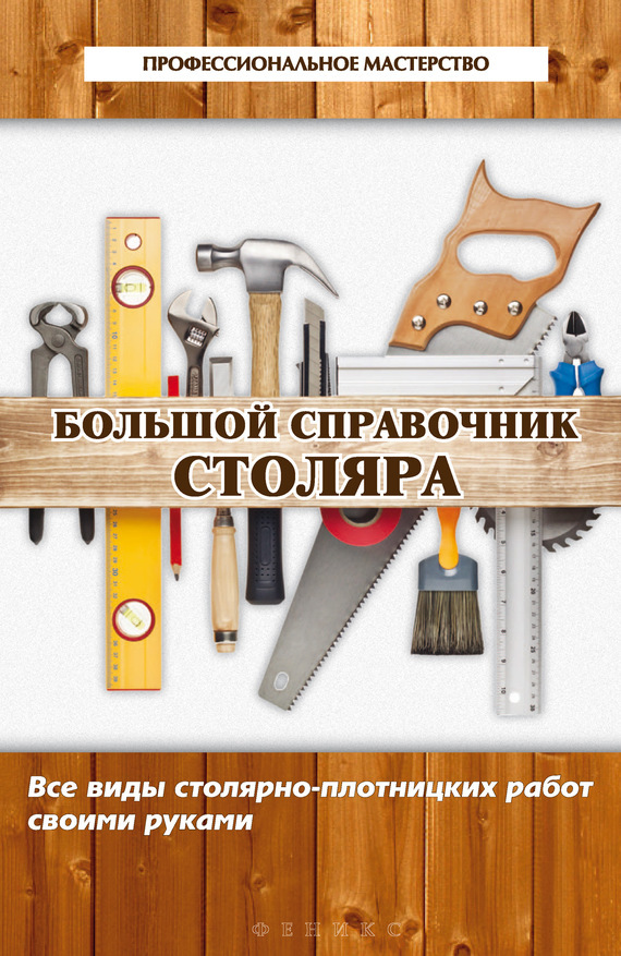 Large directory carpenter. All kinds Carpentry with their hands