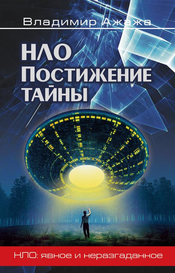 Книга НЛО Постижение тайны Владимир Ажажа