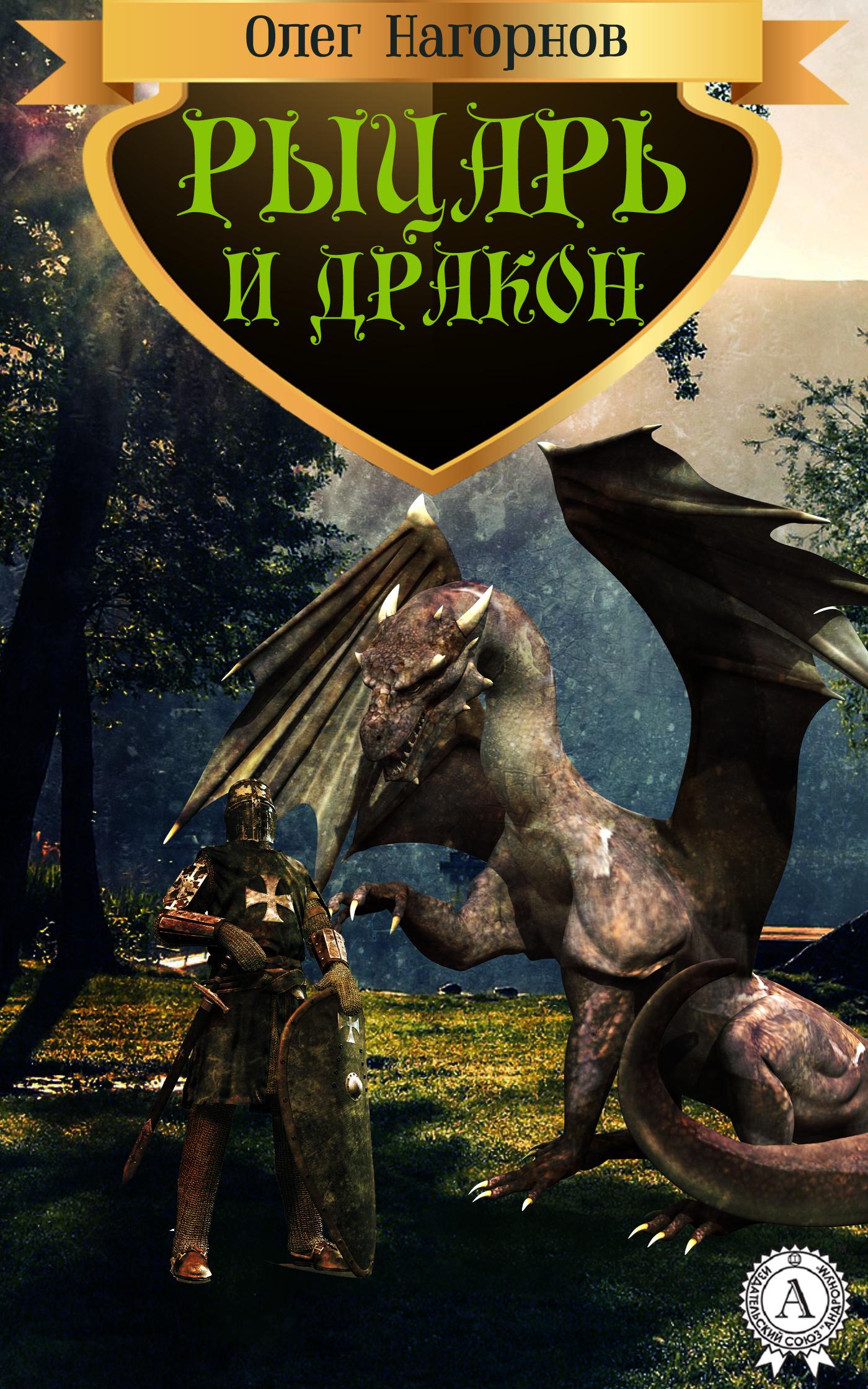 Эротические романы про драконов