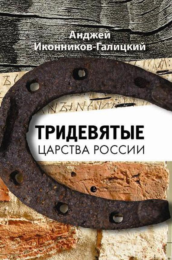 скачать бесплатно книгу Тридевятые царства России
