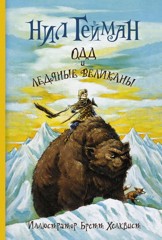 скачать бесплатно книгу Одд и ледяные великаны