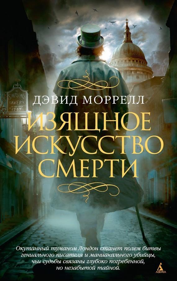скачать бесплатно книгу Изящное искусство смерти