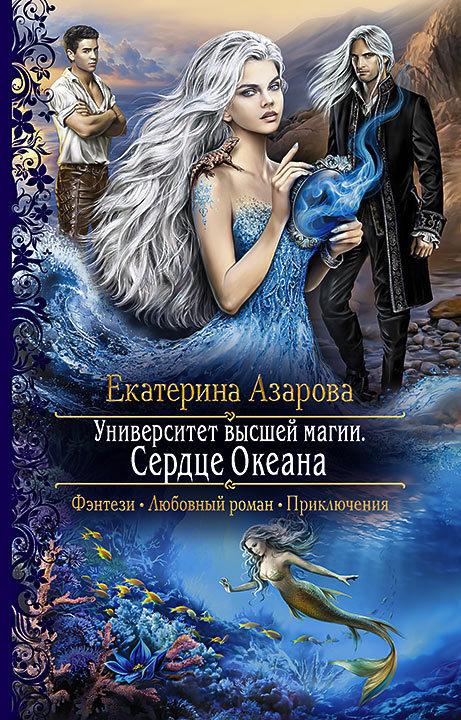 Екатерина Азарова «Университет высшей магии. Сердце Океана»