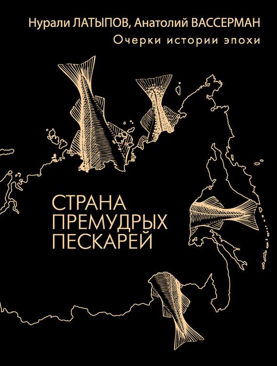 Страна премудрых пескарей. Очерки истории эпохи