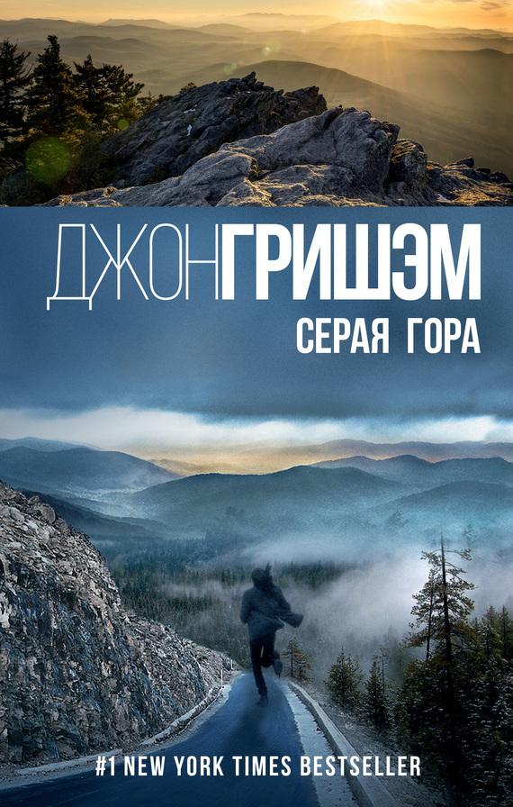скачать бесплатно книгу Серая гора