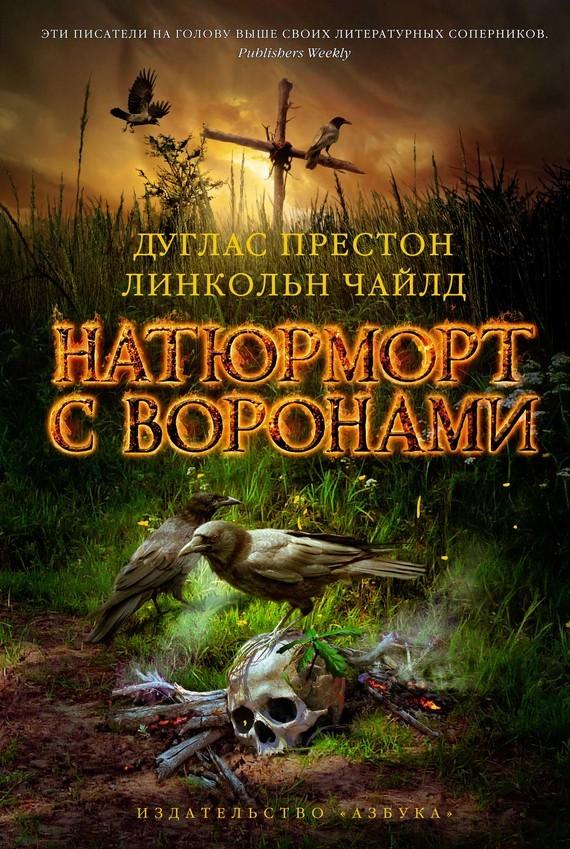 скачать бесплатно книгу Натюрморт с воронами