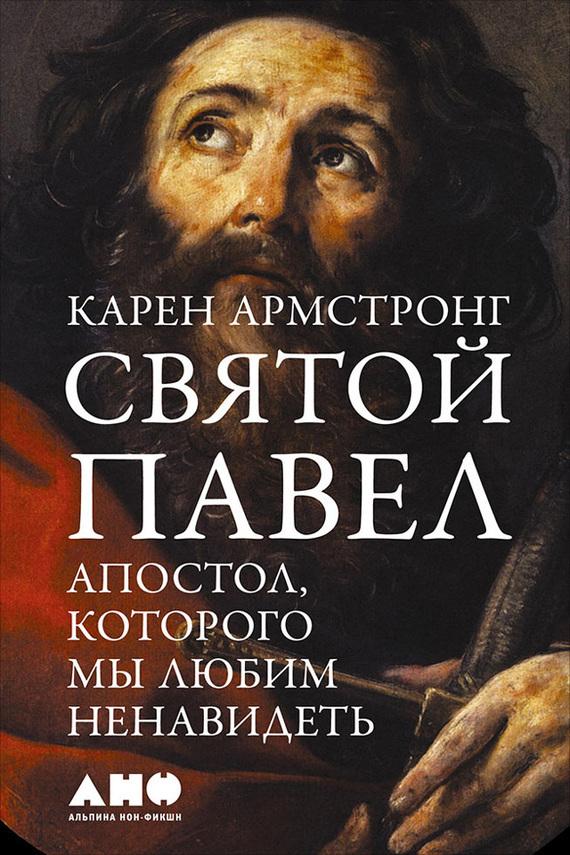 скачать бесплатно книгу Святой Павел. Апостол, которого мы любим ненавидеть