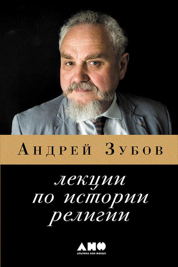 скачать бесплатно книгу Лекции по истории религий