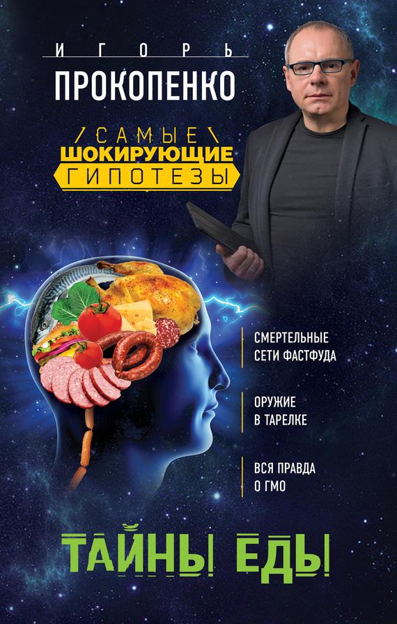 Прокопенко скачать книгу
