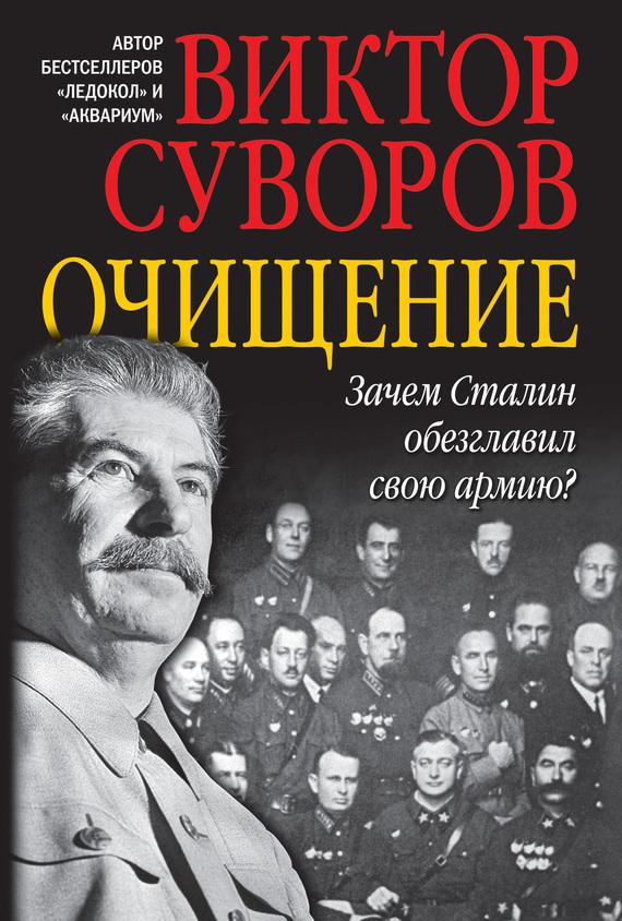 скачать бесплатно книгу Очищение. Зачем Сталин обезглавил свою армию?