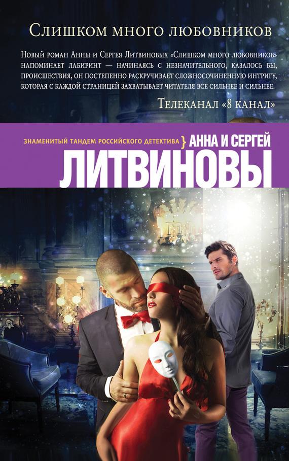 Анна и Сергей Литвиновы «Слишком много любовников»