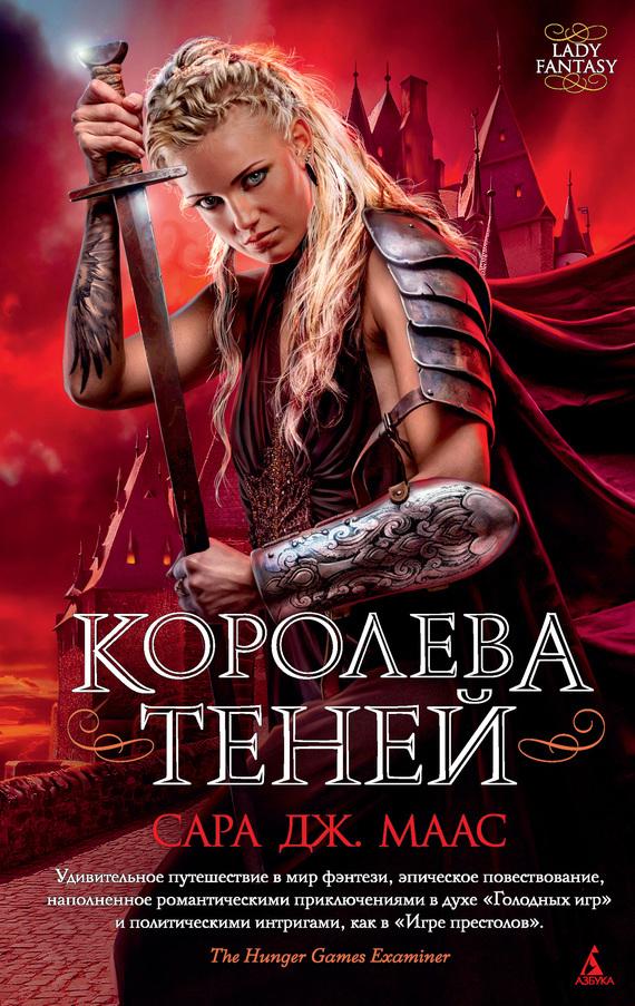 скачать бесплатно книгу Королева теней