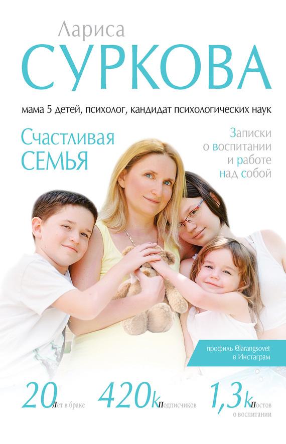 скачать бесплатно книгу Счастливая семья. Записки о воспитании и работе над собой (сборник)