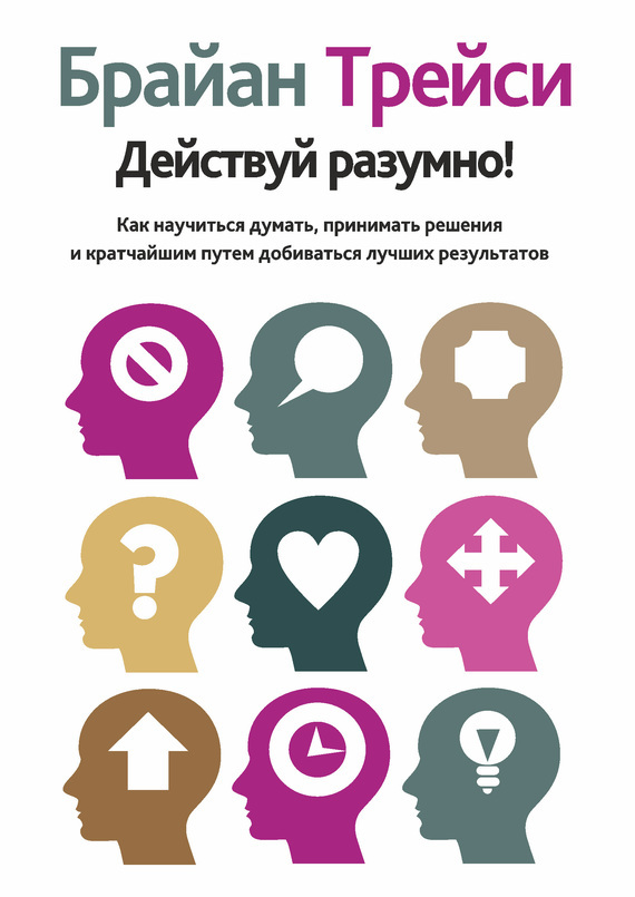 скачать бесплатно книгу Действуй разумно! Как научиться думать, принимать решения и кратчайшим путем добиваться лучших результатов