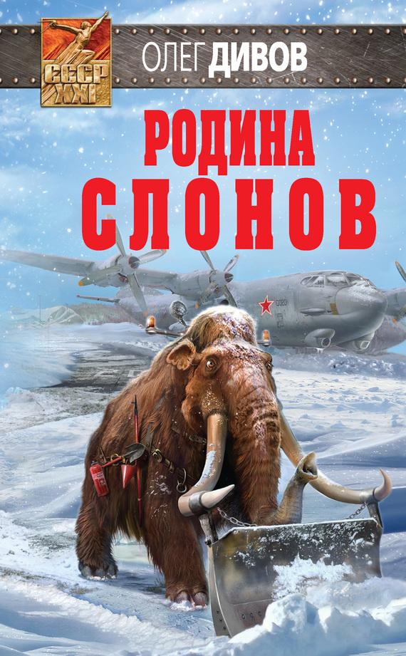 скачать бесплатно книгу Родина слонов